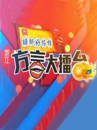 浙江方言大擂台