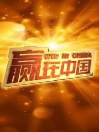 赢在中国2016