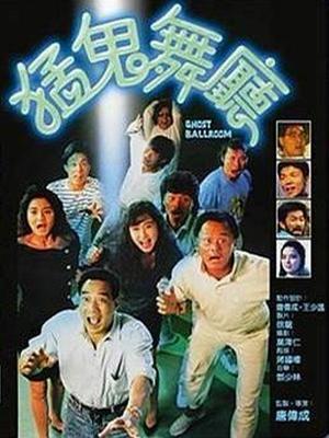 猛鬼舞厅 粤语版