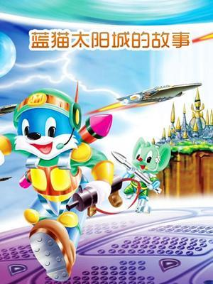 蓝猫太阳城的故事