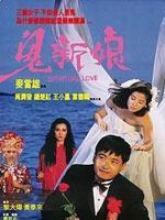 鬼新娘 粤语版