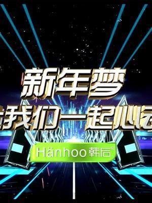 2014浙江卫视中国好声音新年演唱会