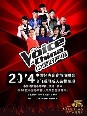 马上唱响-2014中国好声音春节演唱会