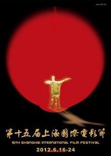第15届上海国际电影节亚洲新人奖颁奖典礼