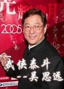 中国武侠电影人物志(21)武侠泰斗--吴思远