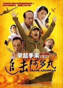举起手来(2003)