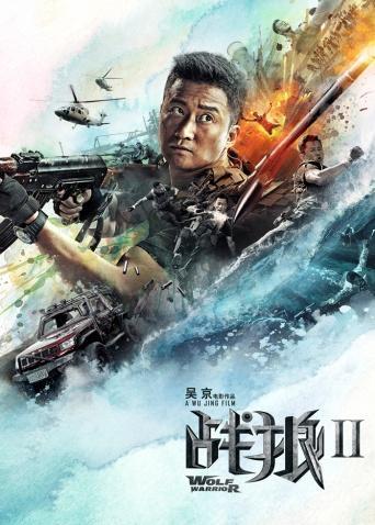 《<B>战狼</B><B>2</B>》北京首映礼