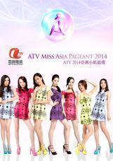 ATV2014亚洲小姐竞选