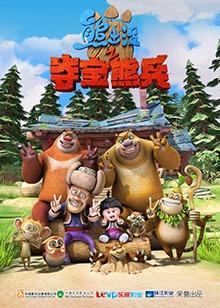 <B>熊</B><B>出没</B>大电影合集