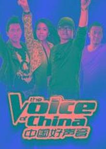 中国好声音 第1季