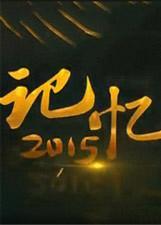 记忆2015