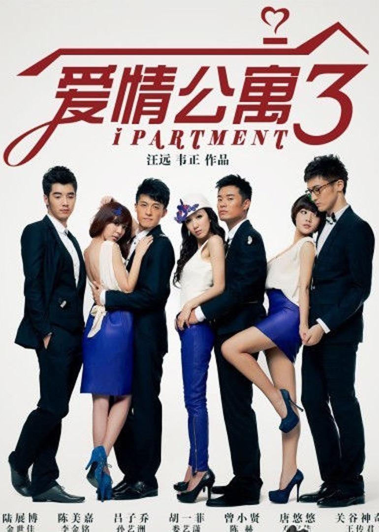 <B>爱情</B><B>公寓</B>3