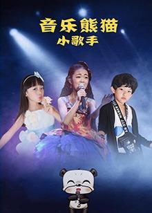 音乐熊猫小歌手