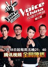 中国好声音 第3季
