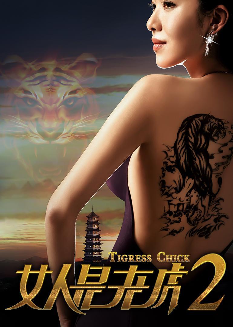 女人是老虎2