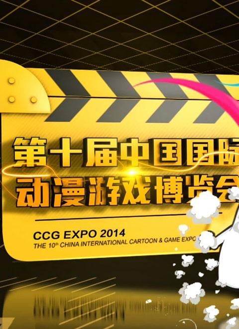 第十届中国国际动漫游戏博览会