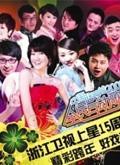 2012浙江跨年晚会