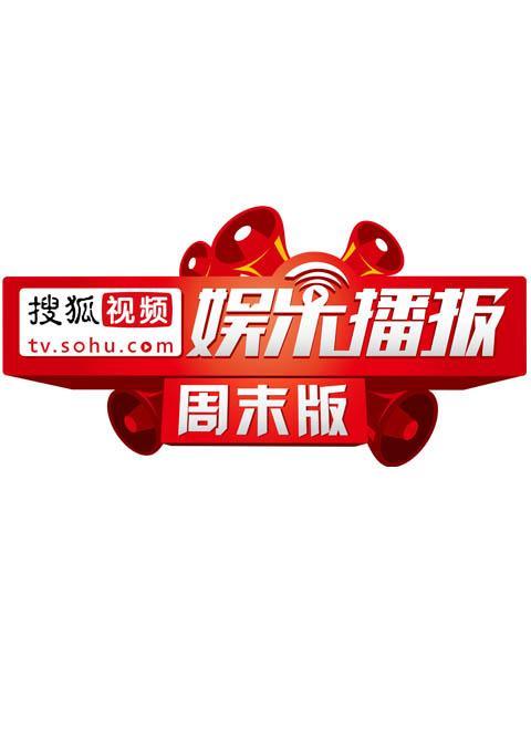 搜狐视频娱乐播报周末版