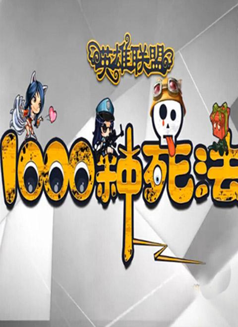 英雄联盟的1000种死法