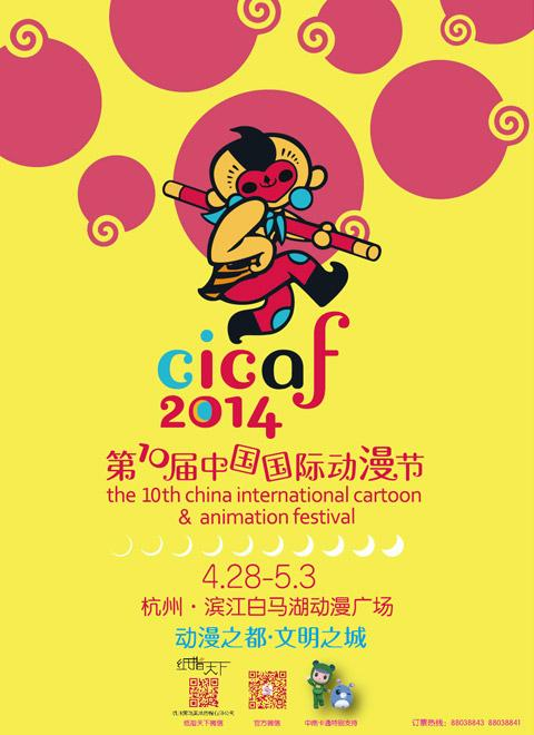 第十届中国国际动漫节
