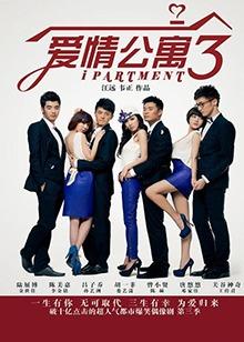<B>爱情</B><B>公寓</B> 第三季