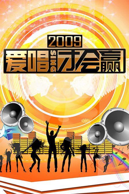 爱唱才会赢 2009