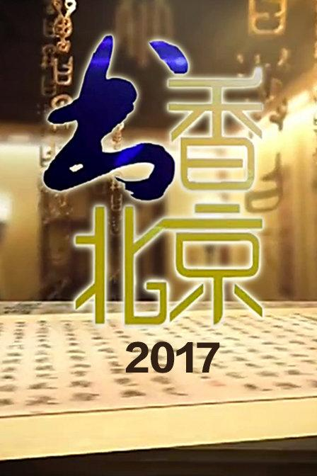 书香北京 2017
