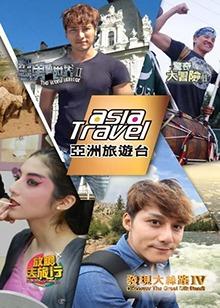 亚洲旅游台 2015