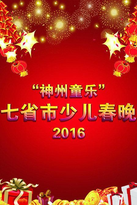 """""""神州童乐""""七省市少儿春晚 2016"""