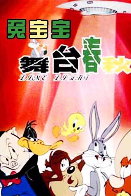 兔宝宝 舞台春秋