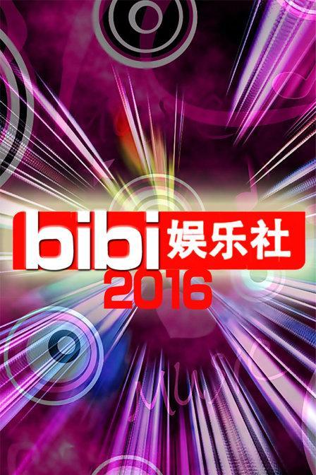 bibi娱乐社 2016