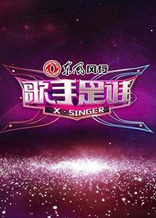 歌手是谁 2015