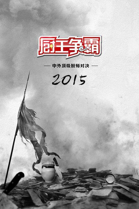 厨王争霸 2015
