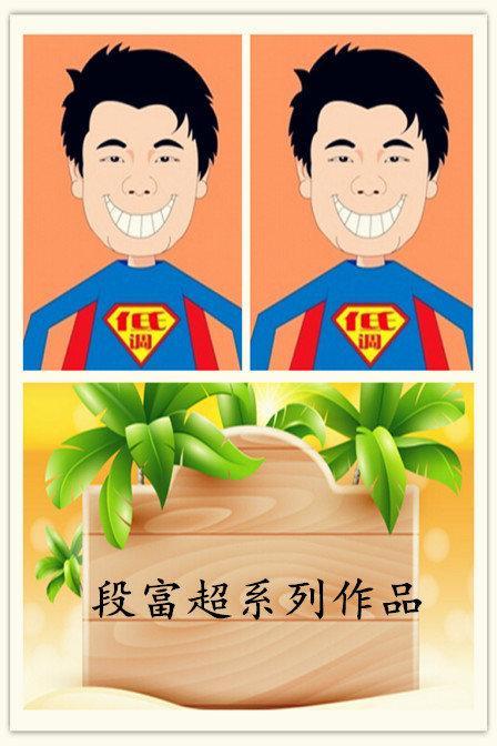 段富超系列作品 2015