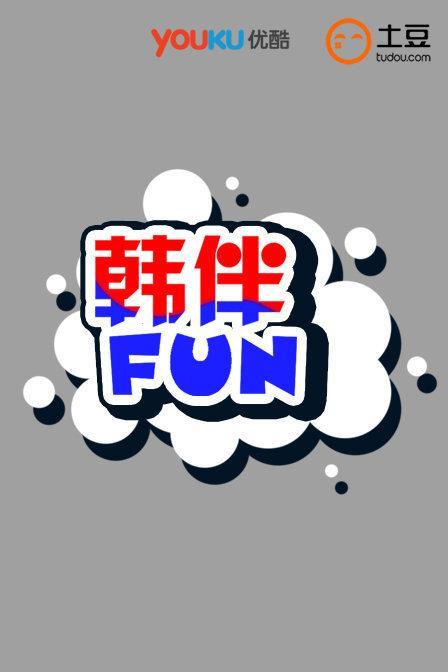 韩伴FUN 2015 10月