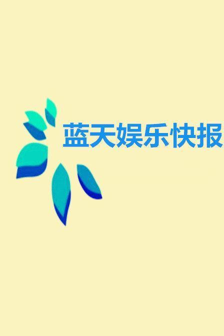 蓝天娱乐快报 2016 12月
