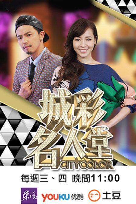 城彩名人堂 2015