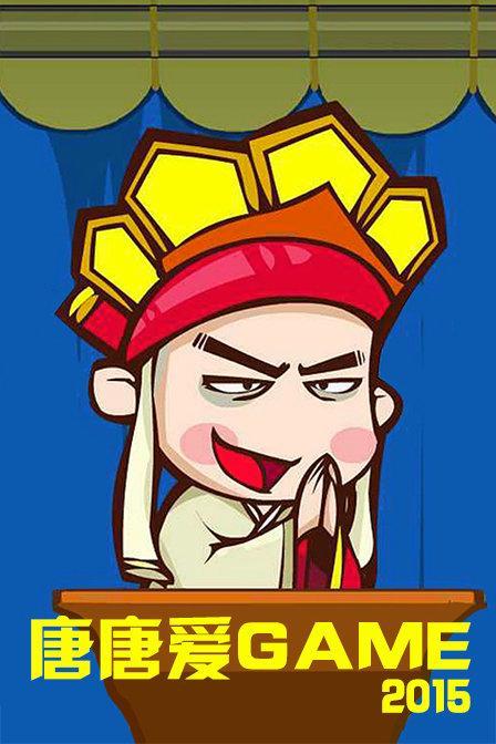 唐唐爱GAME 2015