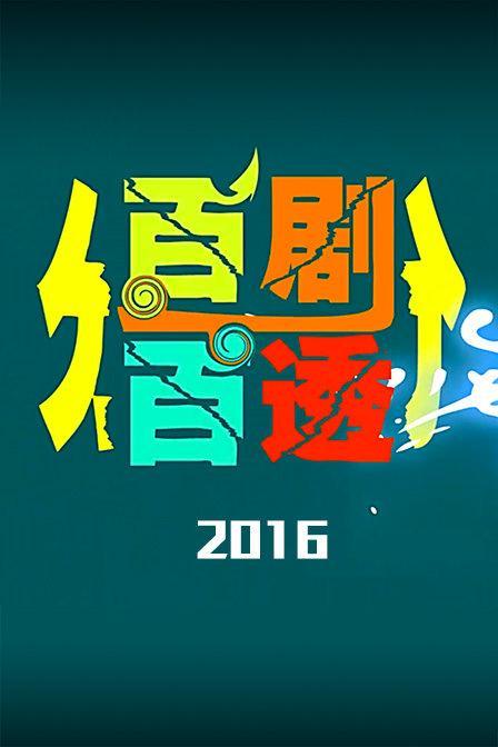 百分百剧透 2016