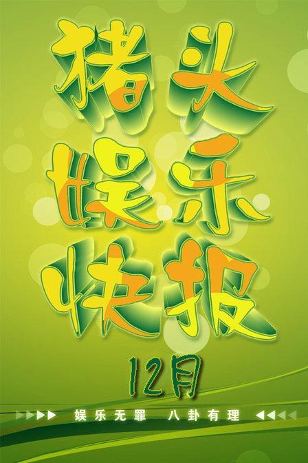 猪头娱乐快报 2013 12月
