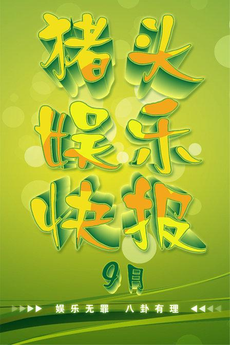 猪头娱乐快报 2013 9月