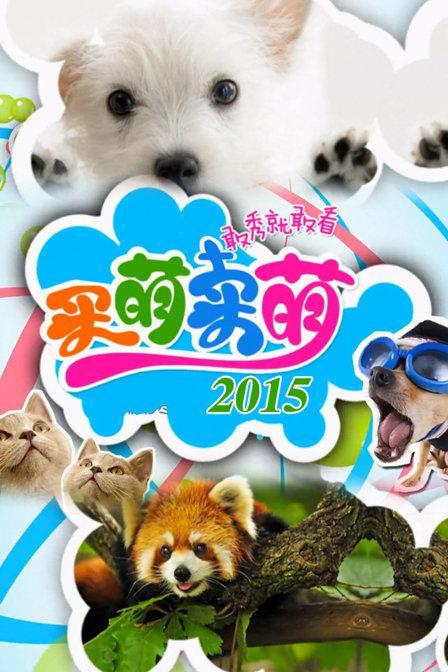 买萌卖萌 2015