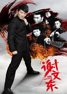 謝文東 第二季