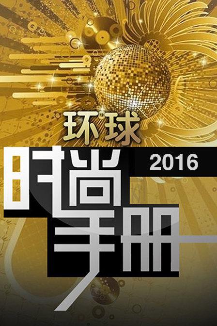 环球时尚手册 2016