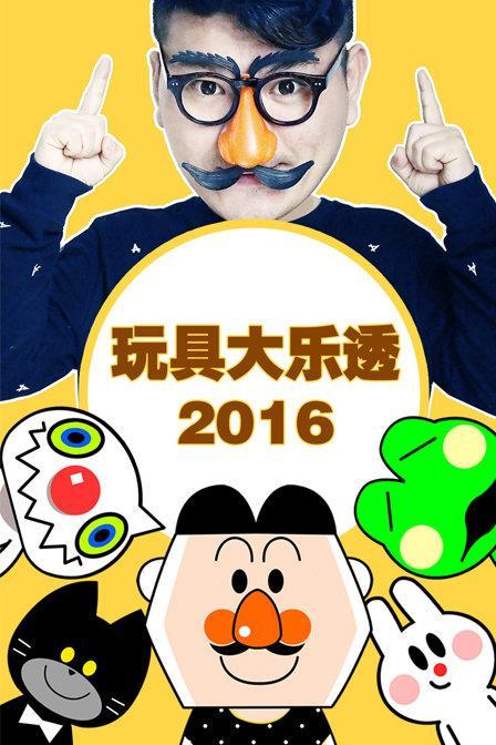 玩具大乐透 2016