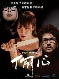 偷心(2015)