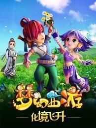 梦幻西游 第2季