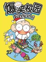 <B>爆笑</B><B>校园</B>(Funny School)
