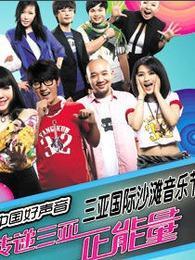 中国好声音三亚音乐节