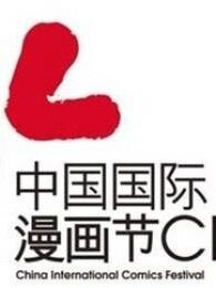 第六届中国国际漫画节